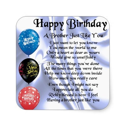 Happy Birthday Brother Brother Poem Happy Birthday Sticker